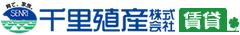千里殖産【賃貸】